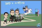 大画足球:吉鲁格刀策马奔向决赛 德国战车抛锚