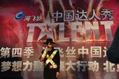 达人秀第四季北京招募启动 选手年龄跨度大