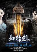 轩辕剑主题电影定名《轩辕剑7》预告片震撼曝光
