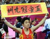高清图:邹凯卫冕自由体操冠军 眯眯眼完美表现