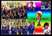 策划图:日本足球辉煌盘点 忍者之师令国足汗颜