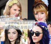 你有没有过做花仙子的梦?好莱坞女星们最近都在发梦变作花仙子,她们最钟爱的发饰一定和花朵脱不了关系。潮...