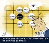 漫画:李世石孤掌难鸣 中国包揽世界六大赛冠军