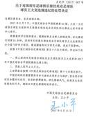 足协开中甲罚单:王大龙飞铲穆谢奎 禁赛5场(图)