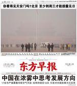 报纸上的雾霾