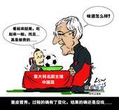 刘守卫漫画:里皮首秀很美好 出线还是没戏(图)