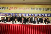 高清:2013围甲联赛杭州开幕 中韩高手汇聚一堂
