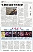 图文:中国文化报