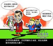 刘守卫漫画:C罗的眼泪击溃法国 雄鸡输给内疚
