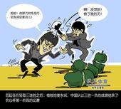 漫画:姜东润抵住范廷钰快刀 你的刀切冬瓜还行