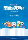 搜狐娱乐讯 即将在5月30日全国上映的动画电影《哆啦A梦:大雄的南极冰冰凉大冒险》今天曝光了南极历险...