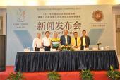 组图:中国高尔夫总联会迎成人礼 年会盛大启幕