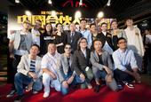 《合伙人》香港首映星光熠熠 四大天王其三聚首
