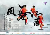 中国女足发布两战克罗地亚海报:凤舞江南(图)