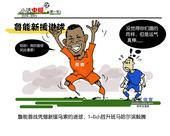 漫画:鲁能弃将领跑射手榜 中超首轮新人狂进球