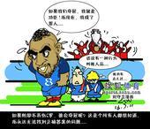 刘守卫漫画:帕耶从功臣变罪人 踢伤C罗败人品