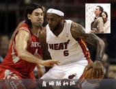 NBA球员名也能高大上 媲美《何以笙箫默》(图)
