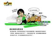 刘守卫漫画:恒大连胜被终结 国安换帅效果显著