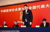 高清:姚明当选篮协主席 宫鲁鸣阿的江出席会议