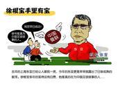 漫画:北京篮排夺冠国安郁闷 徐根宝手里真有宝