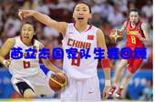 北京时间8月7日23时15分,在伦敦奥林匹克篮球馆进行的1/4决赛争夺中,中国女篮经过四节争夺以60...