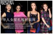 2015年春夏时装周的第一站纽约时装周已经进行过半,在秀场内更让中国媒体关注的是那些初次走出国门去看...