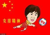漫画:郎平引领女排精神 连夺世界杯奥运会金牌