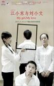 图文:《江小东与刘小文》海报(1)