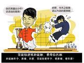 漫画:范廷钰诠释自古英雄出少年 朴廷桓需服老