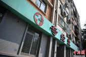 月14日上午,北京市朝阳区有关部门对位于呼家楼南里的奇经堂门店进行检查,查看了该店的营业执照、卫生许...