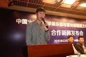 高清:天津火车头冠名发布会 宋黎辉豪言冲中甲