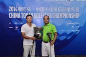 高清图:中国十佳俱乐部排名赛 玉龙湾获得冠军