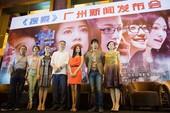 《搜索》广州发布会 陈凯歌携主创人员出席
