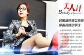 台湾媒体报道,韩国一家英语补习班推出多名火辣的女教师,号称都是出身选美比赛,宣传影片中除了教英文,镜...