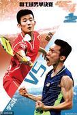 图表:里约羽毛球男单决赛 谌龙李宗伟世纪之战