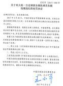 罚单:朱挺因不尊重裁判 遭停赛7场+罚款3.5万