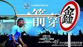 超越发主场战申鑫海报:强弓硬弩 一箭穿鑫(图)
