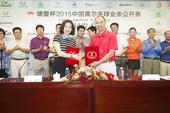 中国业余公开赛首登北京 众领导出席发布会(图)