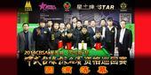 高清:中式排名赛资格巡回赛 刘勇李博获冠亚军