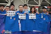 高清:鲁能球场外花絮 球迷标语哀悼昆明受害者
