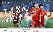 中国国青发布战亚预赛海报:正是男儿奋发时(图)
