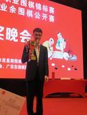 高清:倡棋杯闭幕连笑捧起奖杯 广州副市长出席