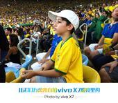 前方图:直击奥运男足决赛 看巴西球迷专注眼神
