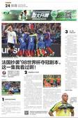 """媒体秀:98世界杯剧本重演 德国""""手""""护东道主"""