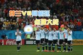 北京时间7月10日凌晨4时,2014年巴西世界杯展开第二场半决赛争夺。在圣保罗竞技场,阿根廷队在90...