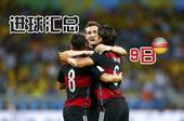 早上好,巴西世界杯半决赛第一场结束了,巴西1-7德国。今天共产生八枚进球。半场德国就取得了5球的领先...