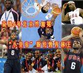 勒布朗・詹姆斯,美国职业篮球运动员,司职小前锋,效力于NBA迈阿密热火队。詹姆斯是NBA有史以来最为...