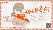 北京人和母亲节发温馨海报:妈妈 我爱你!(图)