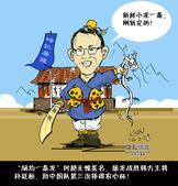 漫画:时记屠龙名不虚传 助中国三夺农心杯冠军