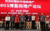 2015年迎来博鳌房地产论坛15周年,论坛如期在海南陵水举行。活动吸引了包括朱中一、樊刚、余英、潘军...